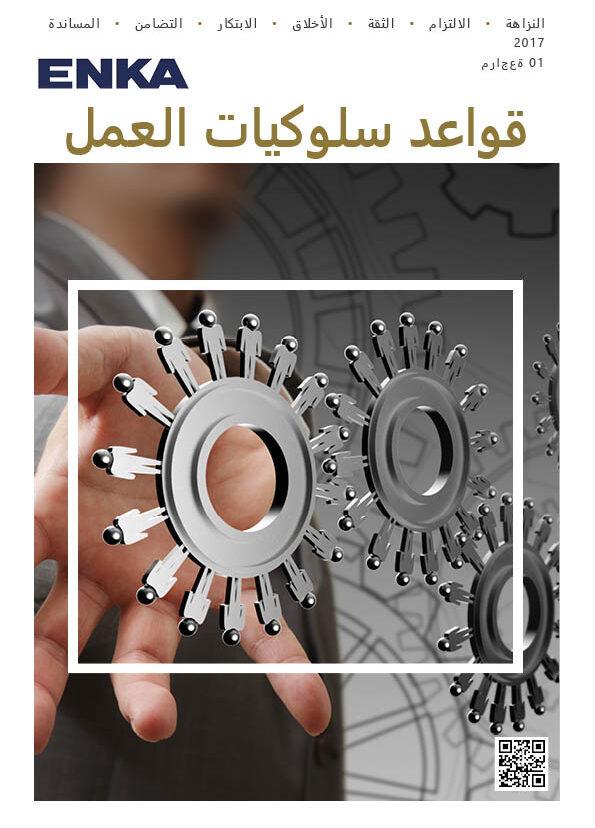 ENKA-Code-of-Conduct-2017-Arab