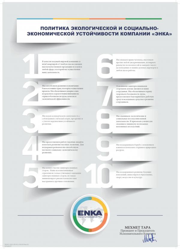 ENKA_Sustainability_Policy_RUS
