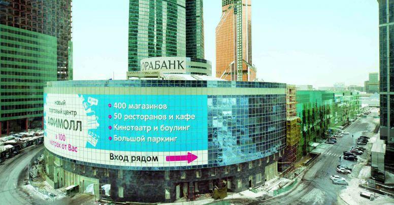 Центральное Ядро, Торгово-Развлекательный Комплекс на Территории ММДЦ «Москва Сити»